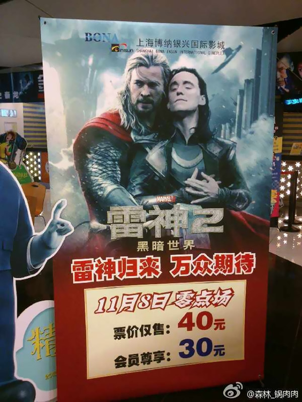 Shanghai-Theater-Accidentally-Uses-Photoshopped-fanmade-Poster-for-Thor-2-Instead-Of-Real-Thor